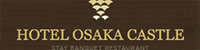 大阪キャッスルホテル