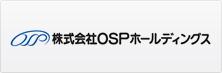 株式会社OSPホールディングス