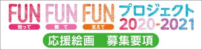 FUN FUN FUN プロジェクト2020-2021 応援絵画 募集要項